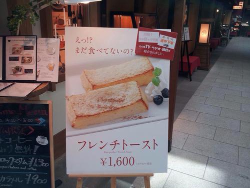 フレンチトーストに1600円て普通なのか?