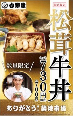 吉野家 「松茸牛丼」復活へ 1号店の味が約50年ぶりに