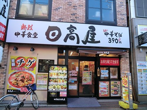 王将、日高屋、サイゼリヤ←1万円分を一人で食うなら一番クリアしやすいのって