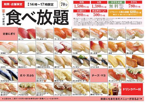 【かっぱ寿司】食べ放題実験結果発表 通常の3倍4倍客が来店 1日最多利用人数は5415人 延べ11万5765人
