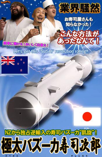 バズーカ砲でつくる太巻き寿司「極太バズーカ寿司次郎」…ニュージーランドからやってきた