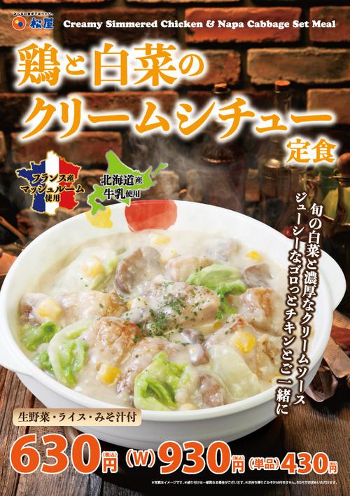 松屋新メニュー「鶏と白菜のクリームシチュー定食」 いつもの味噌汁もセット