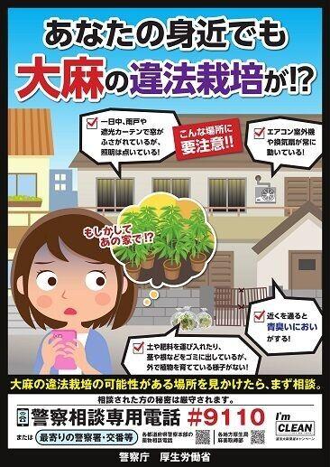 【悲報】警察「1日中カーテンがしまっていてエアコンの室外機が動いている家を見つけたら通報して!」