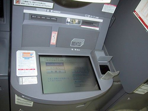 【朗報】マイナンバーカードで申請すれば即日振込へ