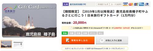 鹿児島県南種子町のふるさと納税 日本旅行ギフトカード+Amazonギフト券で返礼率60%