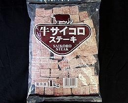成型肉のサイコロステーキとかいう寄せ集め食材