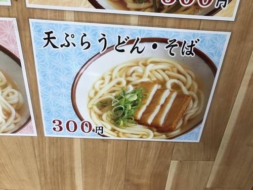 この店ではコレが天ぷらうどん(300円)