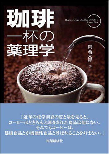 コーヒーはアルツハイマー病やパーキンソン病の予防になるらしい。コーヒー飲めコーヒー
