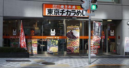 何で東京チカラめしって絶滅したんだ?