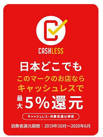 【悲報】キャッシュレス還元、おわり!!