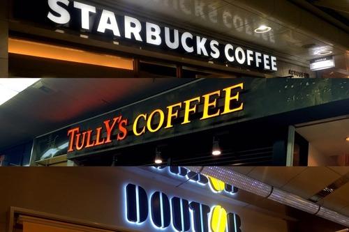 「コーヒーチェーン店」ランキングを発表!あれ?東京だけ結果が違うんだが…。