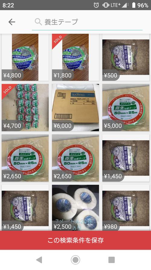 【画像】メルカリで養生テープが大売り出し!お前らも急げ!