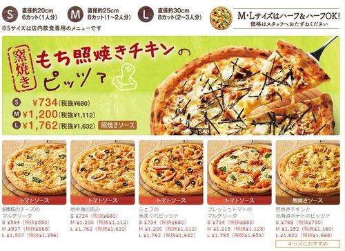 ミスタードーナツさん、飲茶・ラーメン・スパゲティに続きピザの販売を開始 もうこれ何屋だよ・・・