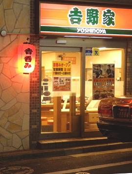 吉野家でちょいと一杯の「吉呑み屋」夏までに154店舗→360店舗へ急拡大