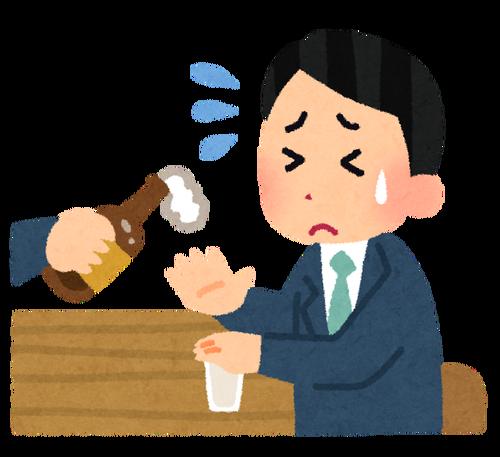 昔は酒が苦手な人や下戸な人にも無理やり酒を飲ませてたよな
