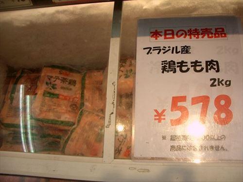 ブラジル産鶏肉とかいう風評被害受けまくりな食べ物wwwwwwwwwwwwwwwwww