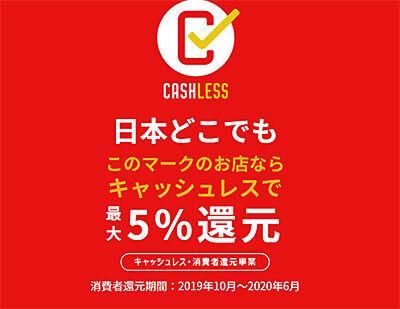 【悲報】明日でキャッシュレス還元終了