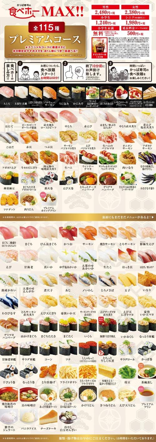 かっぱ寿司が2500円で60分食べ放題やってるけど
