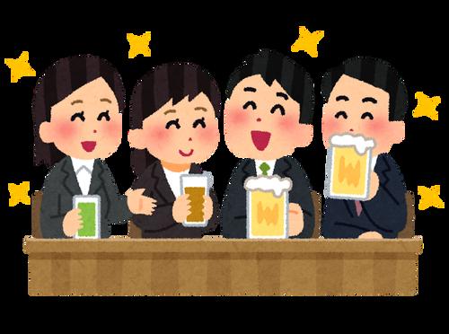飲み会を「楽しい」と認識できる人間がこの世に存在しているという事実