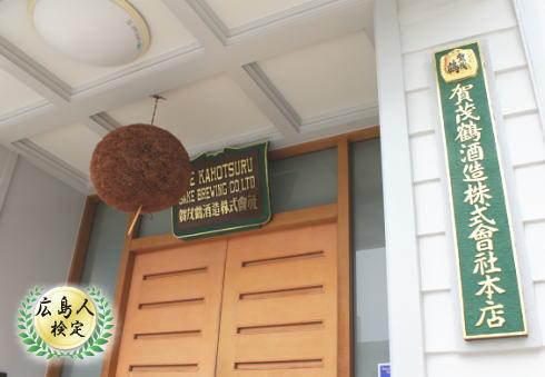 【うんちく】酒蔵の軒先にある杉玉(丸いポンポンみたいなやつ)の意味とは?