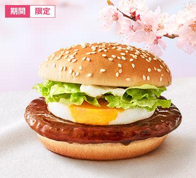 マクドナルド、20cmのギガベーコン入りバーガー発売へ 価格は420円