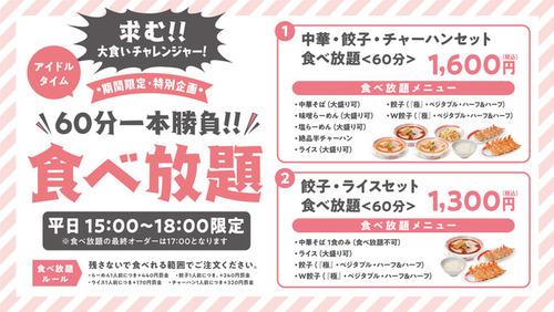 【朗報】 幸楽苑、1900円で、中華そば、餃子、チャーハン、プリンが食べ放題