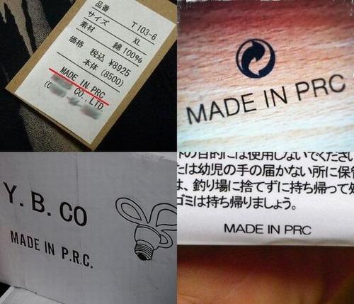 中国製や韓国製であることをごまかす