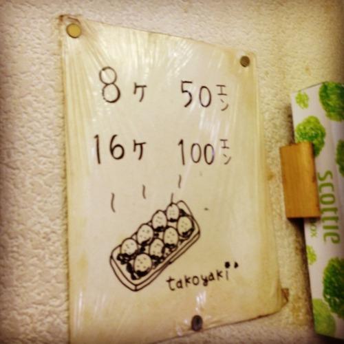 大阪の16個100円のたこ焼きwwwwwwwwwwwww