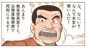 アニメ『美味しんぼ』 ヤバすぎる犯罪行為ランキング