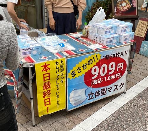 マスク価格が信じられないほど大暴落 最安値は50枚で909円「高額販売業者や転売屋は涙目」