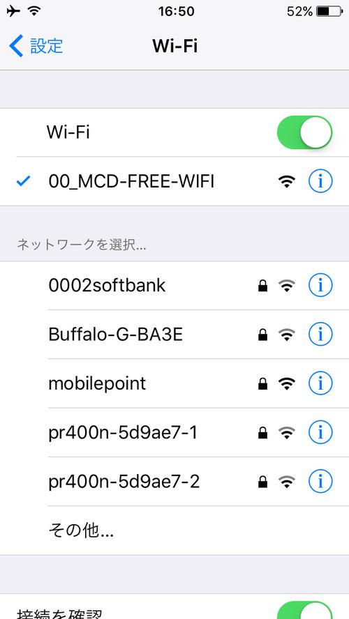 マクドナルドの無料Wi-Fiの通信速度wwwwwwwwwwwwwwwww