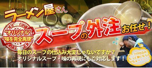 ramen-soup001_R