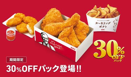 ケンタッキー30%オフパック発売!!!!!!!!!!!!!