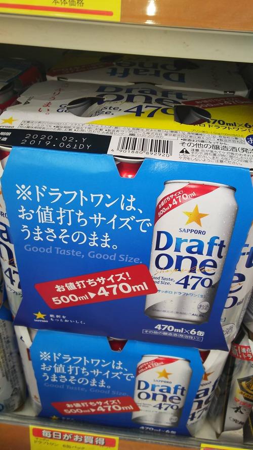 【悲報】食品業界、お値打ちサイズという新語を爆誕させてしまう