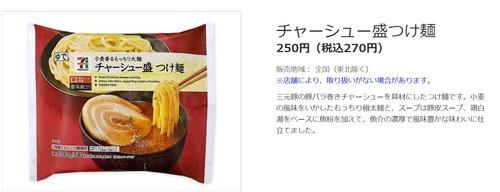 【悲報】セブンイレブンのつけ麺からメンマが消える
