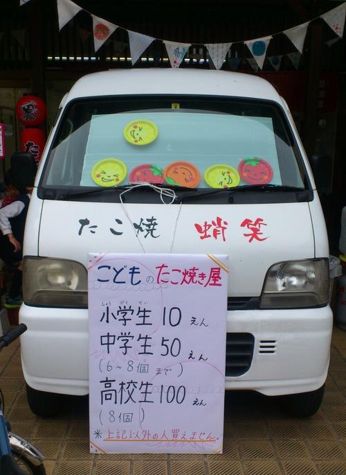 たこ焼きを一皿10円で売るおじさん