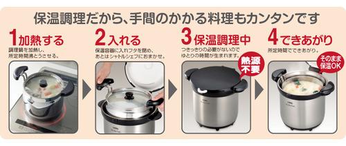 温かい鍋を魔法ビンと同じ構造の容器に入れておくと火を使わないのに煮える『シャトルシェフ』の情報求む