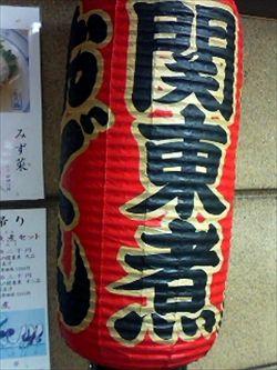 関西ではおでんを関東煮と呼ぶ <´・ω・`>