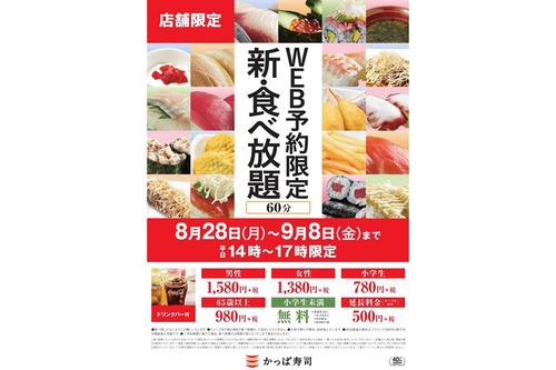かっぱ寿司「新・食べ放題」開催。今回は予約制