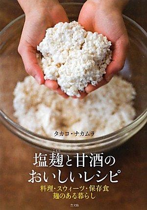 麹と塩で作る何にでも使える調味料「塩麹」を使った料理