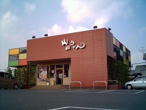 山田うどんとかいう微妙なポジションのチェーン店