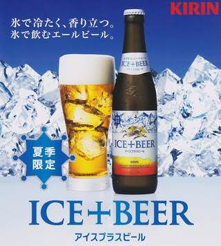 俺「ビールってなんで氷入れないの?」頭いい人「薄まるから」