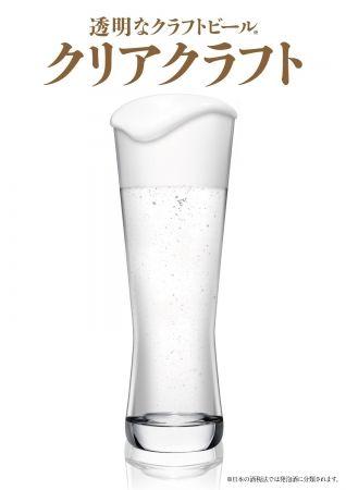 透明ブーム。ついにはビール業界に。アサヒが透明なビール「クリアクラフト」を発売!