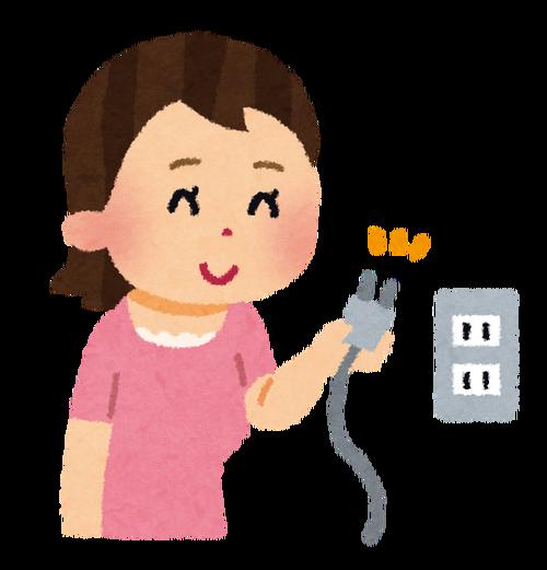【プラグを抜いて】北海道電力より節電へのご協力のお願い