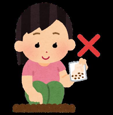謎の種、届いたら開封せず郵便局へ 日本郵便が注意喚起