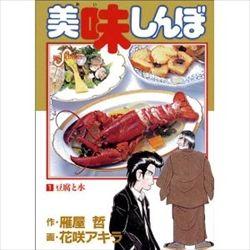 美味しんぼ登場キャラクタークズランキング