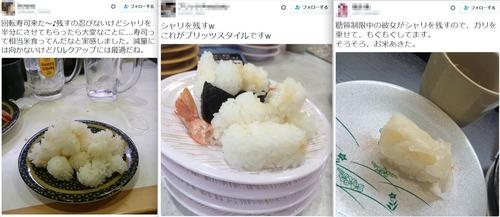 【悲報】この寿司の食べ方に一同驚愕