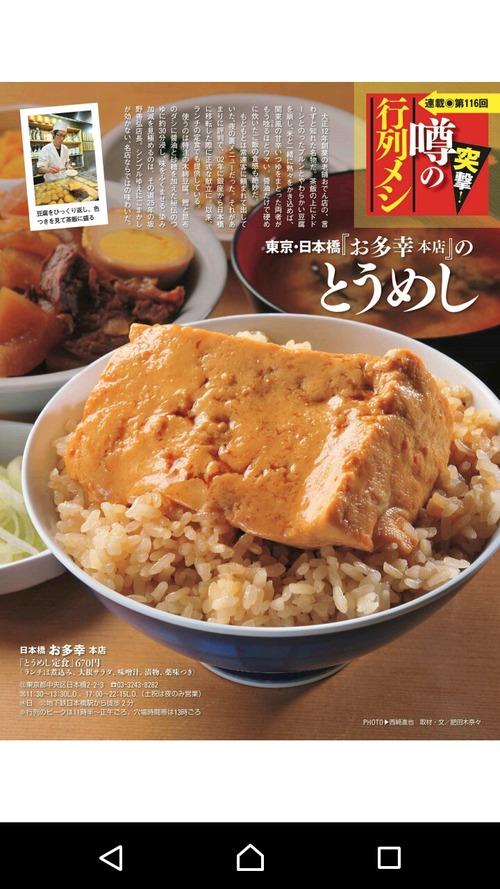 定食屋「ごはんの上に豆腐のっけたろ!」←680円