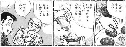クッキングパパのサラミの食い方wwwwwwww