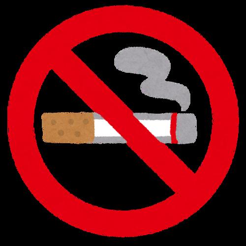都内8割以上の飲食店が原則禁煙だって もうタバコやめるしか無いよな?